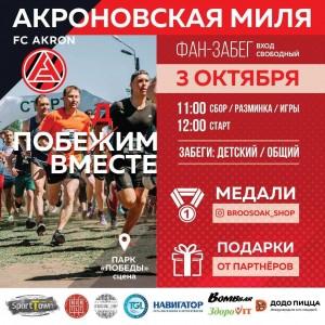 В Тольятти пройдет фан-забег для любителей спорта