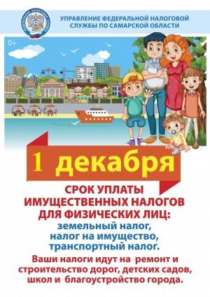 В Самарской области началась массовая рассылка сводных налоговых уведомлений на уплату имущественных налогов физических лиц за 2019 год.