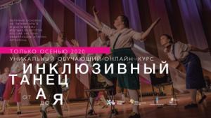Авторы обучающего курса - практикующие педагоги, хореографы, психологи, специалисты, работающие в сфере социально-культурной реабилитации и инклюзивного искусства.