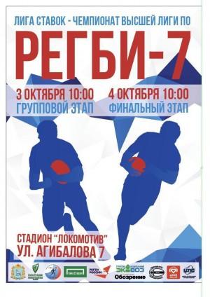 Соревнования будут проходить на стадионе «Локомотив» ул.Агибалова 7а.