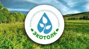 Жители регионов России проверили свои знания в области экологии и охраны окружающей среды.