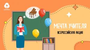 #МечтаУчителя - что поможет сделать педагогов чуточку счастливее