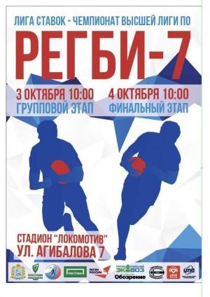 Одержав победы над РК «Сибирь» 15:10 и над РК «Динамо» 12:10.