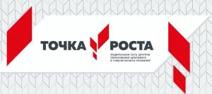 В школе села Петровка состоялся семинар «Организационные и содержательные аспекты работы центров образования цифрового и гуманитарного профилей «Точка роста».