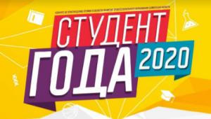 В этом году студенты Самарской области подали на Конкурс 506 заявок.