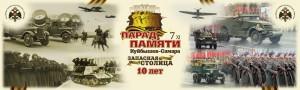 На площади Куйбышева начался монтаж интерактивной выставки к десятилетию Парада Памяти в Самаре.