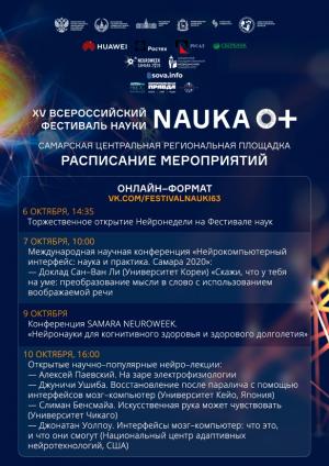 С 6 по 11 октябряприглашают принять участие в научно-популярных мероприятиях, объединенных темой нейронауки и нейротехнологий.