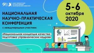 Конференция нацелена на мобилизацию интеллектуальных сил для разработки теоретических основ и практических рекомендаций в сфере управления качеством.