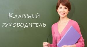 На территории Самарской области полностью сохранены ранее установленные выплаты классным руководителям.