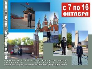 Жители Самарской области выбирают народного участкового