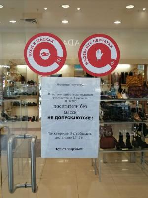 Деятельность 46 объектов потребительского рынка в Самаре может быть приостановлена из-за нарушений требований Роспотребнадзора в период распространения COVID-19