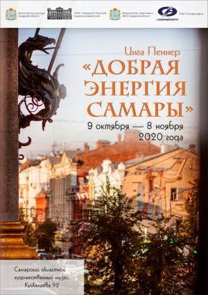 Самарский художественный музей, Министерство энергетики и ЖКХ Самарской области и ПАО «Самараэнерго» представляют дебютную фотовыставку Инги Пеннер «Добрая энергия Самары».