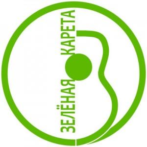 Клуб имени Валерия Грушина проводит X Всероссийский детско-юношеский фестиваль авторской песни «Зеленая карета». В этом году фестиваль состоится в 16 регионах страны.