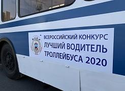 Как отметили организаторы конкурса, впервые в нем не принимают участие московские водители – по причине ликвидации троллейбусного движения в столице.