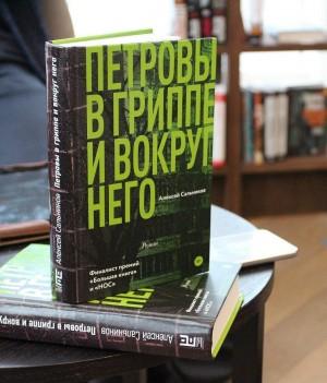 В Самарской областной библиотеке состоится творческая встреча с писателем Алексеем Сальниковым