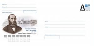 Почта России выпустила конверты с первым губернатором Самарской области
