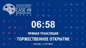 Команда школьников Самарской области представит инженерные решения на финале Конкурса инженерных решений Международного инженерного чемпионата «CASE-IN»