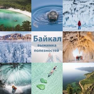 Про море-озеро всегда много вопросов, потому что Байкал большой, разный и для многих неизвестный.
