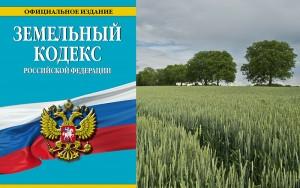 Земельный кодекс Российской Федерации предусматривает возможность установления 28 различных видов зон с особыми условиями использования территории.