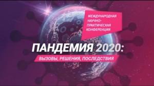 Основная цель конференции - обмен передовым опытом разных регионов и стран по противодействию распространению инфекции.