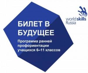 Около 13 тысяч родителей школьников Самарской области поддержали своих детей и прошли авторизацию на платформе «Билет в будущее».