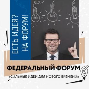 В числе других на региональной сессии был представлен экспериментальный проект «Стань чемпионом», который уже реализуется в Самарской области.