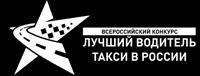 16 октября в Самарской области выберут лучшего водителя такси