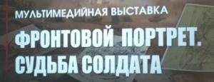 В экспозиции представлено 55 графических портретов, написанных фронтовыми художниками в годы Великой Отечественной войны.