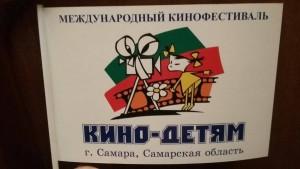 Всего за несколько дней юные зрители смогут увидеть лучшие произведения российских и зарубежных кинематографистов.