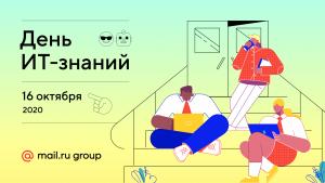 Самарские школьники узнают о технологиях и профессиях в соцсетях