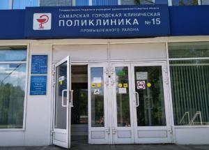 Центр функционирует на базе Самарской городской клинической поликлиники № 15. В его составе ежедневно работают 20 специалистов: операторы, врачи, психологи.