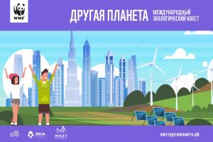 Citi и WWF приглашают студентов России принять участие в экоквесте «Другая планета»