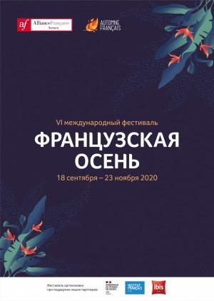 амарцев приглашают на события VI Международного фестиваля «Французская осень»