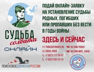 В честь юбилейного, десятого «Парада Памяти» в Самарском регионе проходят специальные патриотические мероприятия.