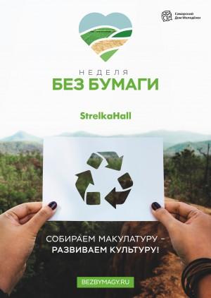 Также, с 17 октября по 20 октября любой желающий сможет принести и сдать макулатуру в StrelkaHall.