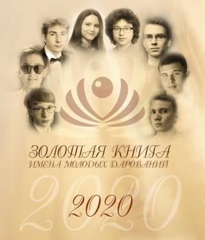 Среди лауреатов ЗОЛОТОЙ КНИГИ 2020 года - победители Дельфийских игр, обладатели Гран При Международных и Всероссийских конкурсов и олимпиад.