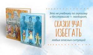 Мальчик из Сызрани стал героем уникальной книги о детских подвигах