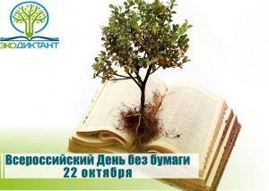 Экологическое сообщество спешит напомнить: разумное использование бумаги и картона поможет сохранить природные ресурсы страны – древесину, воду и топливо.