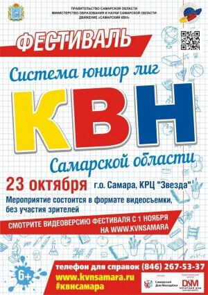 К участию в играх дивизионов приглашаются школьные команды КВН всех муниципалитетов Самарской области.