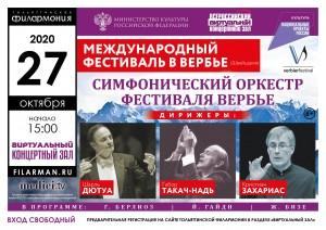 В Тольятти проведут трансляцию международного музыкального фестиваля в Вербье