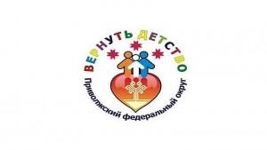 Окружной Фестиваль поддержки детских домов «ВЕРНУТЬ ДЕТСТВО» впервые пройдет дистанционно