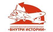 В Безенчуке проходит Самарский областной патриотический проект «Внутри истории»