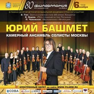6 ноябрявконцертном зале Самарской государственной филармонии выступятЮрий Башмет и Камерный ансамбль «Солисты Москвы».