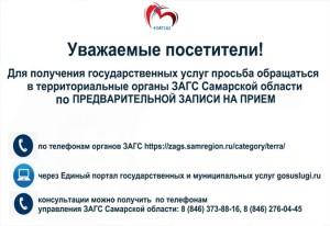 ЗАГСы Самары перешли на режим предварительной записи