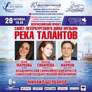 В программе концерта — шедевры итальянской классики – Вивальди, Паганини и легендарный концерт Чайковского.