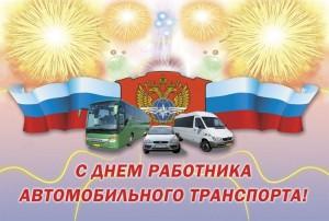 Желаю вам крепкого здоровья, благополучия, безаварийной работы, комфортных и безопасных перевозок!