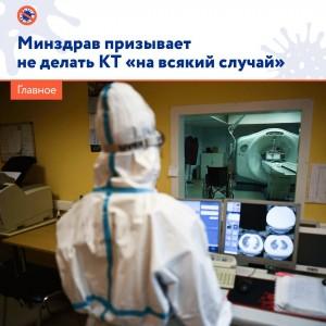 Стоит ли на всякий случай сделать компьютерную томографию?