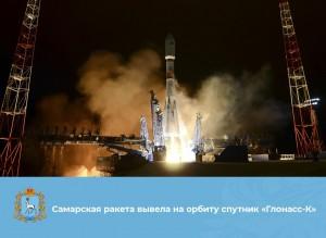 С космическим аппаратом нового поколения системы ГЛОНАСС!
