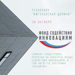 Самарских предпринимателей приглашают на семинар по подготовке проектов на конкурсы Фонда содействия инновациям