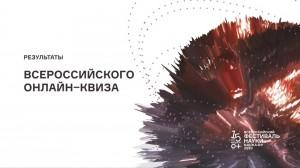 В тематической научно-популярной игре приняло участие более 120 команд со всей страны.